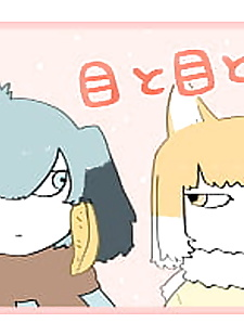 manga Eye to Eye, shoebill , full color  furry