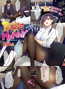 中国漫画 BOSS×HUNNY - 上司甜心, full color , pantyhose