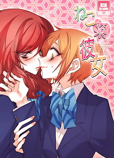 漫画 neko-kei 彼女, maki nishikino , rin hoshizora , full color , schoolgirl uniform  full-color