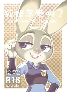 english manga What Does The Fox Say?, judy hopps , nick wilde , full color , bondage  furry