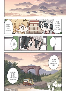 韩国漫画 Takibi - 모닥불 - part 2, serval , kaban , full color , catgirl