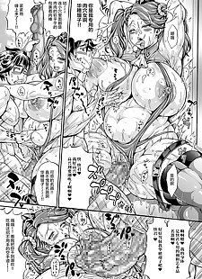 中国漫画 daniku 三角形 fight!, big breasts , big penis