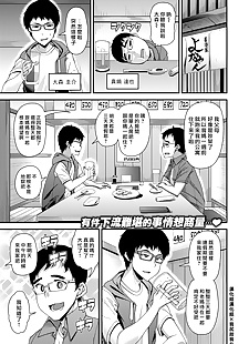 chinese manga mOTHER, big breasts , glasses  mother