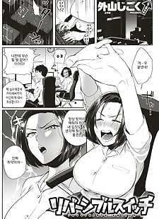 korean manga Reversible Switch, big breasts , ahegao  business-suit