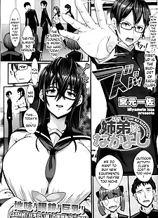 english manga Kyoudai wa Nakayoshi, big breasts , glasses  sister