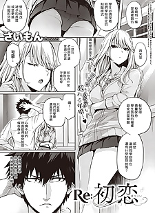 chinese manga Re:Hatsukoi, schoolgirl uniform , teacher  footjob