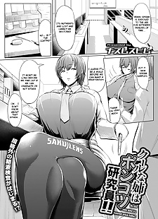 english manga Kuuruna Ane wa Posokoshi Kenkyuuin!! -.., anal , big breasts  sister