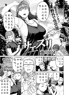 chinese manga Saezuri, ahegao , milf  mother