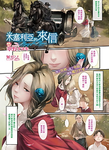 chinese manga Miseria e no Tegami -.., full color , bondage  stockings
