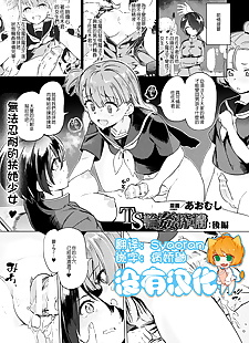 中国漫画 ts 林间 sakusei: kouhen - gender.., group