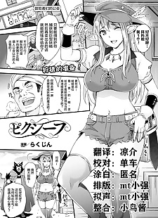 中国漫画 [rakujin]  (comic 虚幻的 2017-10 vol..., sole male , sole female