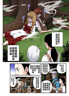中国漫画 大人 没有 douwa ~henzeru 要 古里泰鲁 -.., full color , sister  ffm-threesome