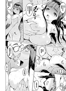中国漫画 dogatsuku sukebe, big breasts , glasses