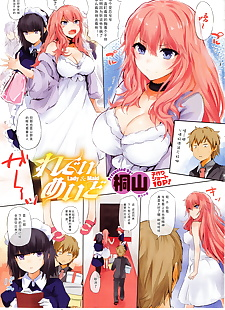 中国漫画 小姐 女仆, full color , ffm threesome  ffm-threesome
