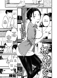 韩国漫画 nenkaku, big breasts , paizuri
