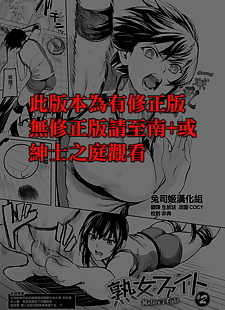 中国漫画 Fight On- MILF #2, milf , sole male
