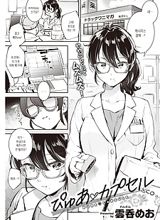 韩国漫画 Pure♡Capsule - 퓨어♡캡슐, glasses , sole male  All