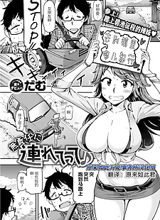 中国漫画 musekinin ni tsuretette -.., big breasts , glasses  All