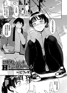 中国漫画 hinachan wa H ni kyoumi ga aru, sole male  All