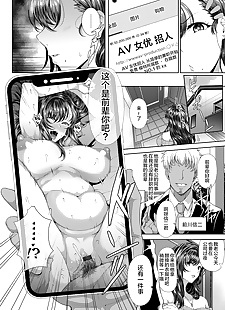中国漫画 bijukujo 要 yajuu, big breasts , netorare