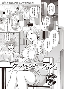漫画 Kurusenseshon 第1-2話, blowjob , sole male