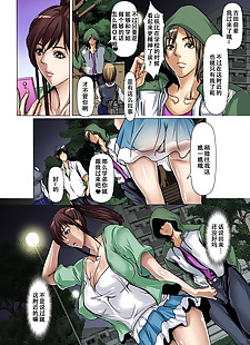 中国漫画 朋友 没有 哈哈 O netoru.., big breasts , full color  hairy
