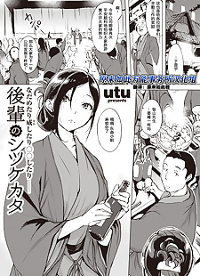 中国漫画 kouhai 没有 shitsukekata nadametari, big breasts , cheating