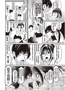 中国漫画 rarefure ch. 1-2, glasses , ponytail  hairy