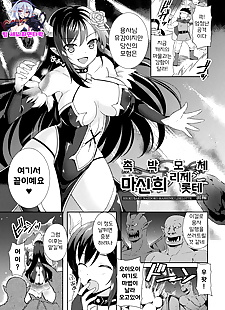 韩国漫画 触手 狂 vol6, big breasts , rape