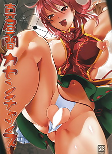 chinese manga Mahiruma Kasen Chance, kasen ibara , big breasts , full color  touhou-project