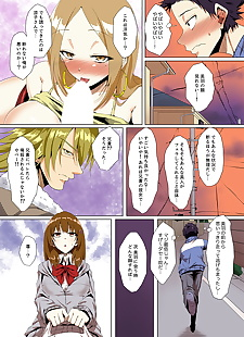 漫画 卡尼 番茄 itchadame…nanoni….., full color , netorare