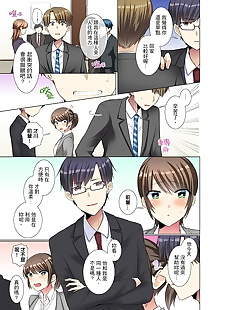 中国漫画 kouhai joshi ga shiotaiou.., full color , business suit
