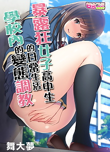 中国漫画 maitaimu manchira shiteru jk O hakken.., full color , exhibitionism
