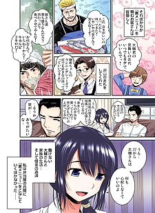 漫画 西川 kouto shoutengai no.., full color , netorare