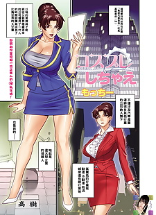 中国漫画 motchie 角色扮演 shichae canopri comic.., full color , stockings
