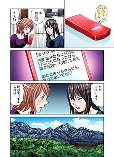 漫画 加蒂科米 vol. 24 一部分 5, full color , group