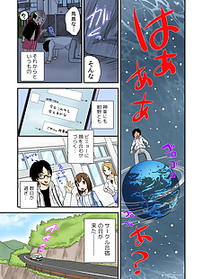 漫画 浓 maimi 神奇的 chinko de.., full color , harem